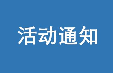 """2018年中山大学岭南学院EMBA""""岭南一家亲""""年会即将开始"""