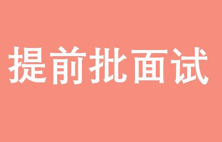 2019级上海交通大学EMBA提前面试时间安排(更新中)