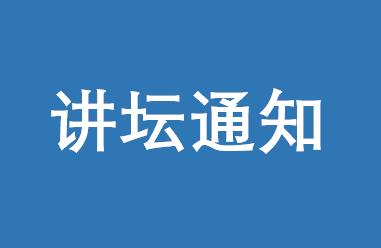 """广西大学EMBA""""李达讲坛""""通知丨12月13日"""