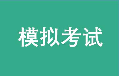 河北工业大学EMBA联考模拟考试通知