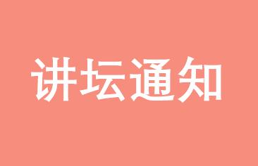 """华东理工大学EMBA""""知行合一""""讲坛通知丨12月13日"""