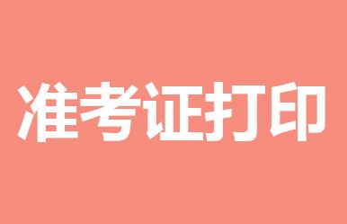 四川大学EMBA2018联考准考证打印明日开启