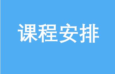 武汉大学EMBA2016级12月各班课程安排