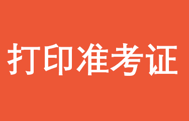 四川大学EMBA2018EMBA联考准考证下载打印指南