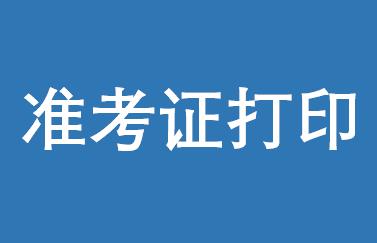 云南大学EMBA2018年全国硕士研究生招生考试准考证打印