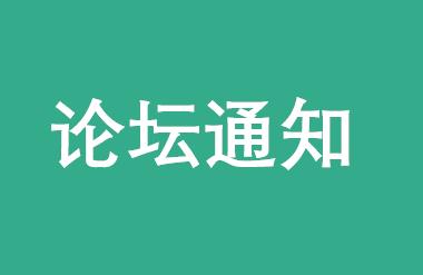 """华东理工大学EMBA""""第三届行动学习论坛""""通知丨2018年1月5日"""