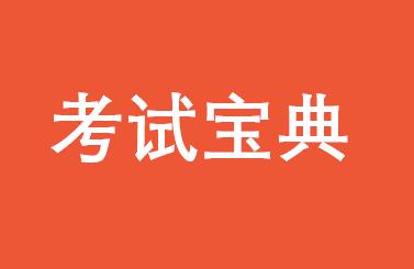 清华EMBA笔试考场宝典