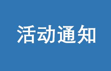 2017浙大EMBA校友年会即将举办|2018年1月20日