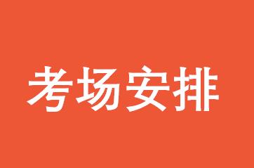华东理工大学EMBA考试考场安排&注意事项