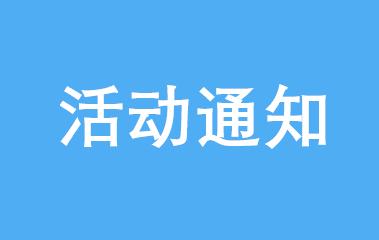 华东理工大学EMBA第九期职业导师计划第一次沙龙活动通知丨12月27日