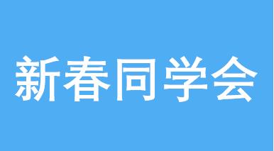 电子科技大学EMBA诚邀您参加新春同学会