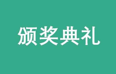 华工EMBA2017年度颁奖典礼暨班级嘉年华火热招商中!
