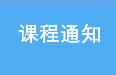 东北大学EMBA2016级1月份课程通知(1月11日-14日)