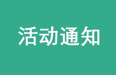 关于报名参加南京大学EMBA商学院校友天使投资俱乐部的通知