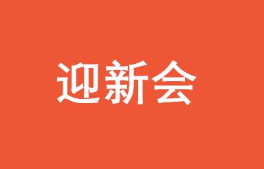 华理商学院专业学位教育中心2018迎新会丨1月7日