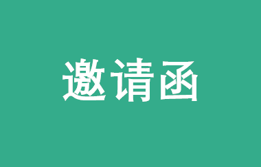 人大EMBA第五届杨杜论坛暨知本峰会邀请函