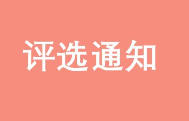 浙大EMBA关于评选2017年度春晓奖学金的通知