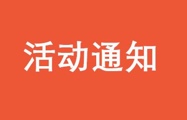 2017浙大EMBA校友年会即将举行|1月20日