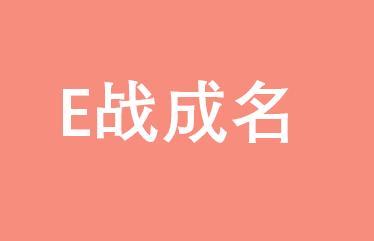 """暨南大学EMBA第五届""""E战成名""""商业实战大赛总决赛圆满落幕"""