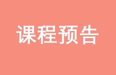 辽宁大学EMBA2018年01月课程时间安排表