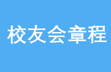 中国人民大学商学院EMBA校友会章程