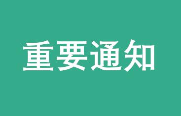 东华大学EMBA2018年调剂意向登记公告