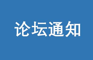 """东南大学EMBA""""经管先锋说""""2018新年论坛——新时代:筑梦未来"""