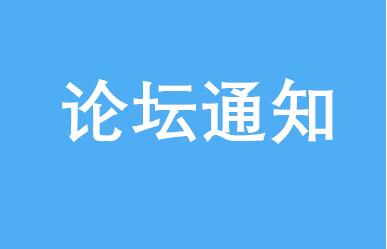 清华五道口金融学院创领中国2030开学论坛丨1月17日