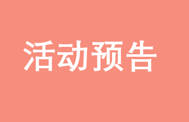 中南大学EMBA经管学术论坛第52期预告|1月19日