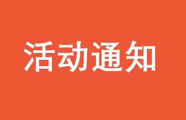 华工EMBA大健康联盟成立仪式即将举行|1月27日