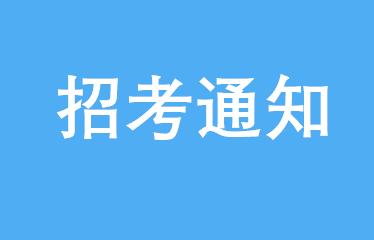 湖南大学EMBA提前批面试(2018-2019)