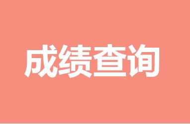 四川大学关于2018年硕士研究生入学考试成绩查询的通知
