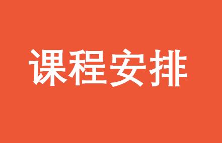 武汉大学EMBA2016级各班2018年3月课程安排