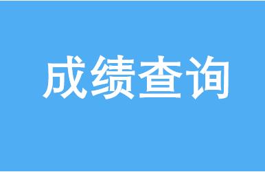 华南理工大学EMBA2018年统考成绩公布预通知