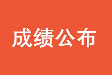 华东理工大学关于2018年全国硕士研究生招生考试成绩公布的通知
