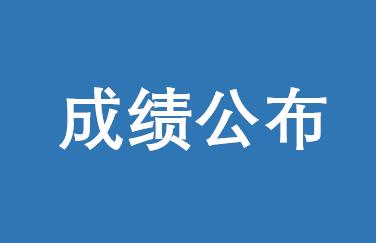 江西财经大学2018年硕士生招生入学考试初试成绩公布公告