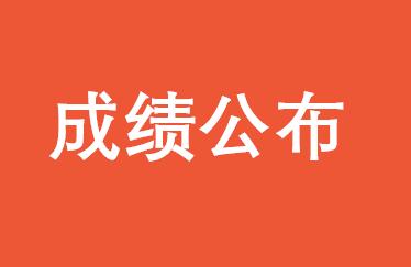 2018年入学清华经管EMBA成绩正式发布(附成绩查询方式)