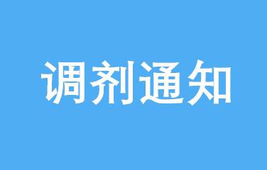 2018年天津大学EMBA关于接收考生调剂登记的通知
