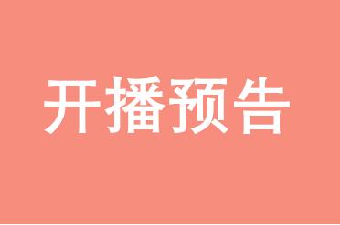 长江商学院EMBA《新商业文明100人》开播预告