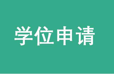 武汉大学EMBA2018年上半年学位申请程序