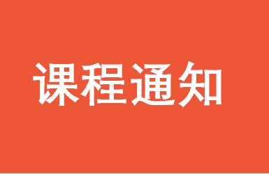 天津财经大学EMBA2016级北京班3月开课通知
