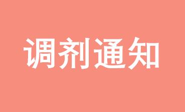 四川大学EMBA即日起接受考生调剂意向预报名登记