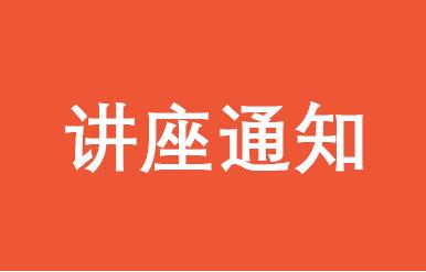 南京理工大学EMBA王士民讲座预告丨3月18日