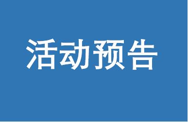 """北大汇丰商学院EMBA""""第23期与教授下午茶""""丨3月7日"""
