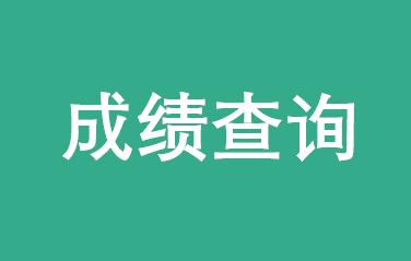 云南大学EMBA关于2018年硕士研究生考试初试成绩及总分排名查询的通知!