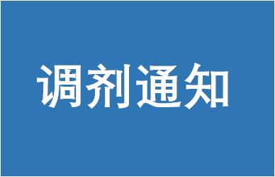 2018年广西大学EMBA预调剂通知
