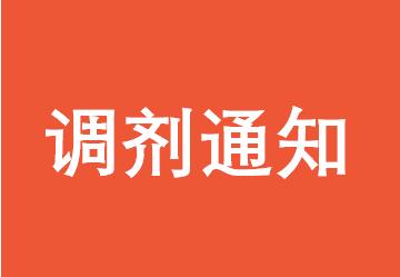 2018年江西财经大学EMBA硕士研究生调剂预通知