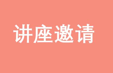 人大EMBA视艺摄影俱乐部讲座邀请|3月16日