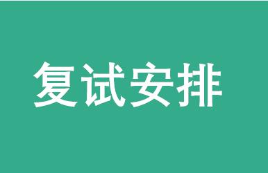 人大EMBA招生考试复试实施办法(2018年3月)