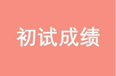 2018年中国人民大学EMBA招生考试考生进入复试的初试成绩基本要求(公告二)